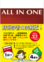 ALL IN ONE画像