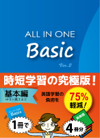 ALL IN ONE Basic画像