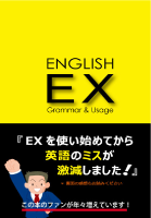 ENGLISH EX画像