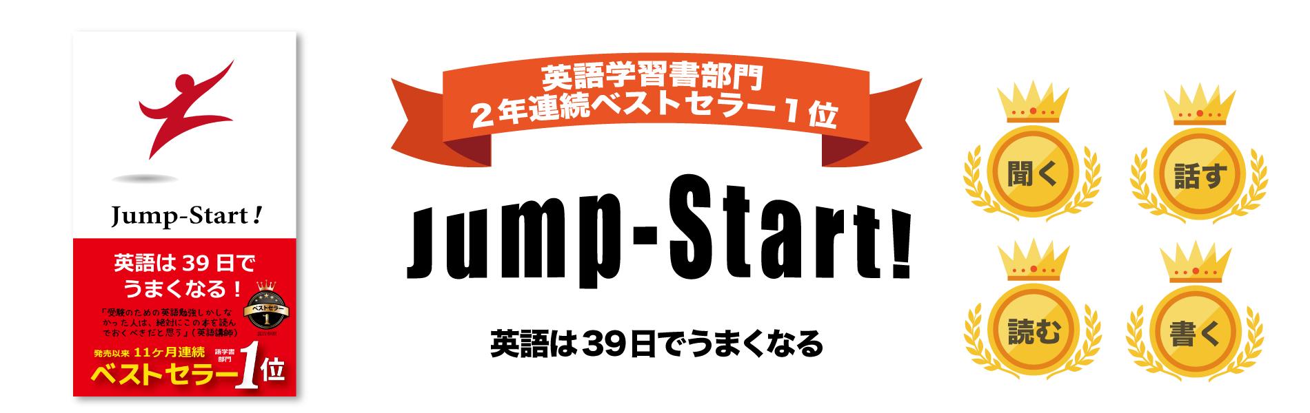 Jump-Start!の紹介画像