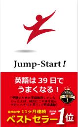 Jump-Start!画像