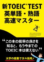 新TOEICテスト 英単語・熟語高速マスター
