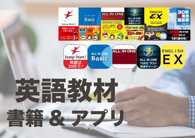 英語教材 書籍&アプリ